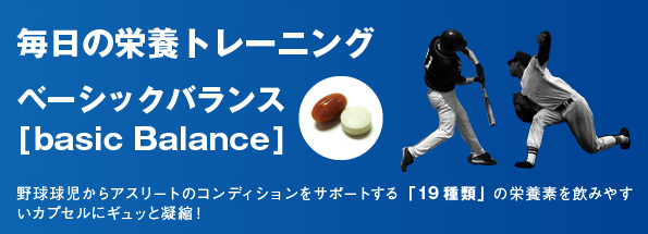 野球球児からアスリートのコンディションをサポートする「19種類」の栄養素を 飲みやすいカプセルにギュッと凝縮!